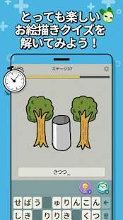 Androidアプリ「KOONGYA Draw Party」のスクリーンショット 2枚目
