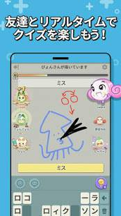 Androidアプリ「KOONGYA Draw Party」のスクリーンショット 4枚目