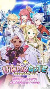 Androidアプリ「ユートピア・ゲート~双子の女神と未来へのつばさ~」のスクリーンショット 1枚目