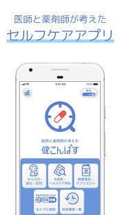 Androidアプリ「健こんぱす」のスクリーンショット 1枚目