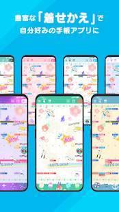 Androidアプリ「DecoLu(デコル)」のスクリーンショット 5枚目