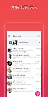 Androidアプリ「GroupCal-共有カレンダー」のスクリーンショット 3枚目