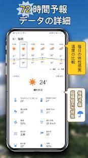Androidアプリ「天気予報-ローカル天気アプリ」のスクリーンショット 2枚目