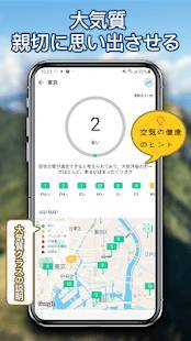 Androidアプリ「天気予報-ローカル天気アプリ」のスクリーンショット 4枚目