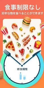 Androidアプリ「大人気の断食のダイエットアプリ・ゼロカロリー・体重減少・ダイエットトラッカー」のスクリーンショット 2枚目