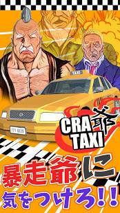 Androidアプリ「クレイ爺タクシー~爆走系暇つぶしレースゲーム~」のスクリーンショット 1枚目