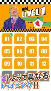 Androidアプリ「クレイ爺タクシー~爆走系暇つぶしレースゲーム~」のスクリーンショット 3枚目