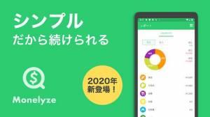 Androidアプリ「家計簿 マネライズ - 無料で人気の家計簿アプリ!シンプルで簡単にお金管理ができる家計簿アプリ」のスクリーンショット 1枚目