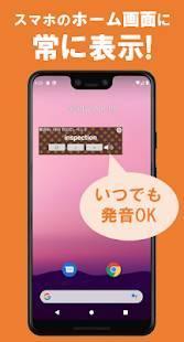 Androidアプリ「にげられない英単語帳 TOEIC2000 スマホのホーム画面でいつでも英語学習(発音機能つき)」のスクリーンショット 3枚目