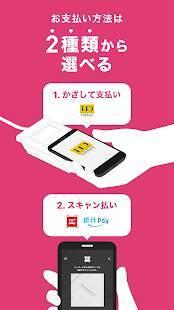 Androidアプリ「TOYOTA Wallet(トヨタウォレット)-スマホ決済」のスクリーンショット 3枚目