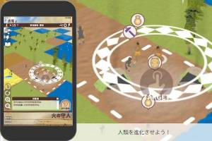 Androidアプリ「グレートジャーニー 〜アフリカに誕生した人類を世界中に拡散させよう!〜 原始の箱庭世界で進化育成!」のスクリーンショット 3枚目