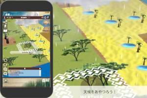 Androidアプリ「グレートジャーニー 〜アフリカに誕生した人類を世界中に拡散させよう!〜 原始の箱庭世界で進化育成!」のスクリーンショット 2枚目