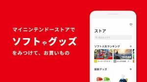 Androidアプリ「My Nintendo(マイニンテンドー)」のスクリーンショット 3枚目