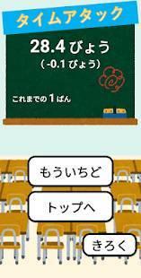 Androidアプリ「とことん!!かけ算」のスクリーンショット 4枚目