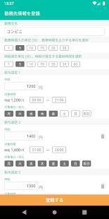 Androidアプリ「時給帳」のスクリーンショット 5枚目
