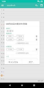 Androidアプリ「時給帳」のスクリーンショット 3枚目