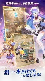 Androidアプリ「メルヘン・オブ・ライト~モロガミ放置RPG~」のスクリーンショット 3枚目