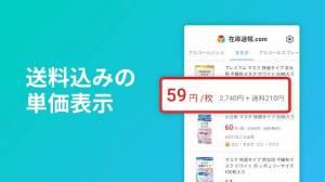 Androidアプリ「在庫速報.com - 通販サイトの新着在庫チェック」のスクリーンショット 2枚目