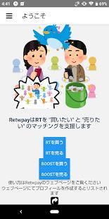 Androidアプリ「Retwpay」のスクリーンショット 1枚目
