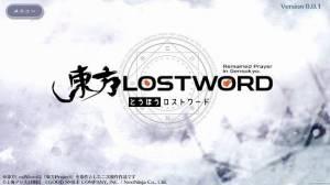 Androidアプリ「東方LostWord」のスクリーンショット 5枚目