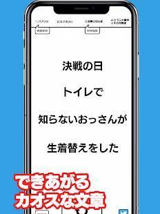 Androidアプリ「いつどこでオンライン」のスクリーンショット 5枚目