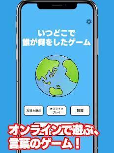 Androidアプリ「いつどこでオンライン」のスクリーンショット 4枚目