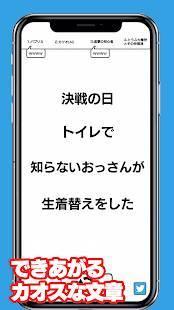 Androidアプリ「いつどこでオンライン」のスクリーンショット 2枚目