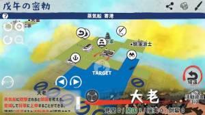 Androidアプリ「箱庭×幕末『グレートジャーニー弐』〜動乱の時代を手の中に〜」のスクリーンショット 1枚目