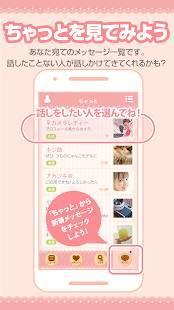 Androidアプリ「サクッと」のスクリーンショット 3枚目