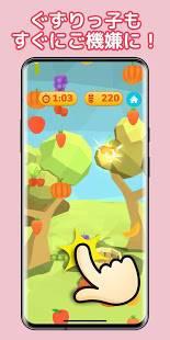 Androidアプリ「ごきげん!タッチあそび」のスクリーンショット 2枚目
