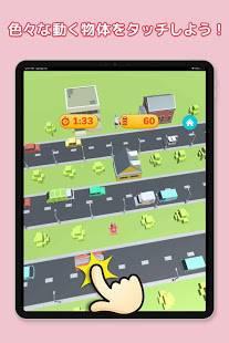 Androidアプリ「ごきげん!タッチあそび」のスクリーンショット 4枚目