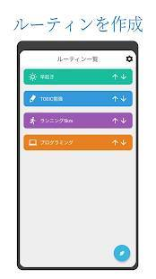 Androidアプリ「Routine Logger ~習慣化サポートアプリ~」のスクリーンショット 3枚目