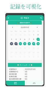 Androidアプリ「Routine Logger ~習慣化サポートアプリ~」のスクリーンショット 5枚目