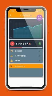 Androidアプリ「らコミュ」のスクリーンショット 3枚目