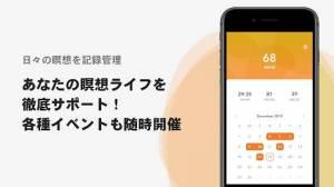 Androidアプリ「リルック: マインドフルネス瞑想アプリ 睡眠に効く瞑想音楽もあり。睡眠導入に最適瞑想アプリ」のスクリーンショット 5枚目