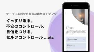 Androidアプリ「リルック: マインドフルネス瞑想アプリ 睡眠に効く瞑想音楽もあり。睡眠導入に最適瞑想アプリ」のスクリーンショット 2枚目