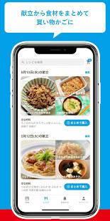 Androidアプリ「イトーヨーカドーネットスーパー」のスクリーンショット 2枚目