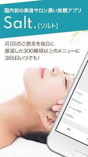 Androidアプリ「Salt.(ソルト) |美容サロン通い放題サービス」のスクリーンショット 1枚目