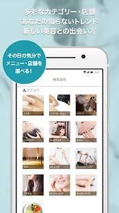 Androidアプリ「Salt.(ソルト) |美容サロン通い放題サービス」のスクリーンショット 4枚目