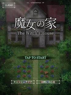 Androidアプリ「魔女の家」のスクリーンショット 3枚目