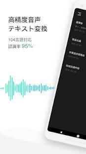 Androidアプリ「Notta - 議事録、録音音声認識、文字認識、文字起こし、音声文字変換、音声メモ、テキスト変換」のスクリーンショット 1枚目