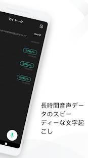 Androidアプリ「Notta - 議事録、録音音声認識、文字認識、文字起こし、音声文字変換、音声メモ、テキスト変換」のスクリーンショット 2枚目