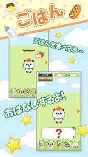 Androidアプリ「パンダNo.1-放置系育成ゲーム-」のスクリーンショット 4枚目