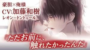 Androidアプリ「イケメン王子 美女と野獣の最後の恋 乙女・恋愛ゲーム」のスクリーンショット 1枚目