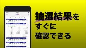 Androidアプリ「ロト・ビンゴ・ナンバーズ - AI予測/購入管理」のスクリーンショット 3枚目