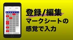 Androidアプリ「ロト・ビンゴ・ナンバーズ - AI予測/購入管理」のスクリーンショット 4枚目