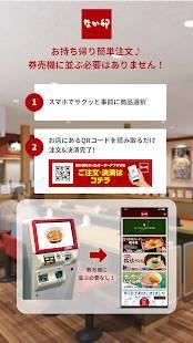 Androidアプリ「なか卯」のスクリーンショット 1枚目