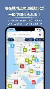 Androidアプリ「おでかけ混雑マップ」のスクリーンショット 2枚目