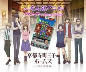 Androidアプリ「京都寺町三条のホームズ~パズル事件簿~」のスクリーンショット 1枚目