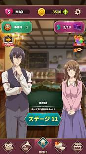 Androidアプリ「京都寺町三条のホームズ~パズル事件簿~」のスクリーンショット 5枚目